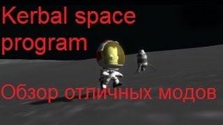 обзор отличных модов на kerbal space program часть 3