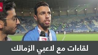 لقاءات مع لاعبي الزمالك بعد تتويجهم بكأس السوبر السعودي المصري