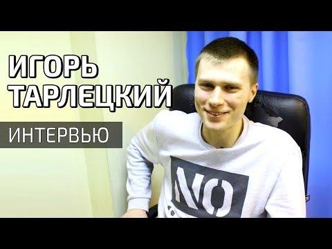 ИГОРЬ ТАРЛЕЦКИЙ - Про Открытый Микрофон, КВН, Поперечного, Долгополова и другое