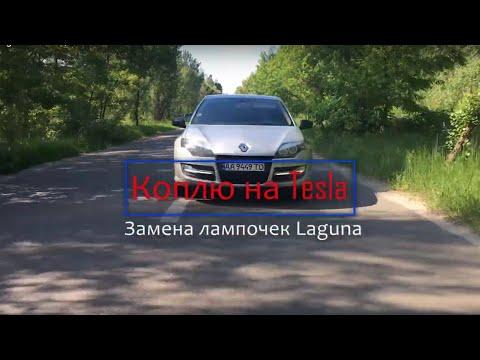 Renault Laguna 3 2015 | Как заменить лампочки