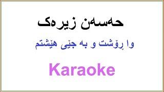 Kurdish Karaoke Hasan Zirak حه سه ن زیره ک - وا ڕۆشت و به جێی هێشتم