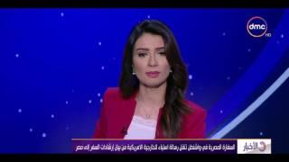 الأخبار - موجز أخبار الخامسة لأهم وآخر الأخبار مع إيناس أنور- الخميس20-7-2017