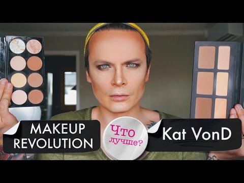 Kat VonD или Mkeup Revolution обзор и сравнение палeток для контурирования. ЧТО БРАТЬ?