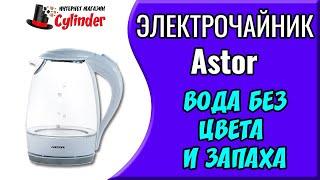 Обзор и Распаковка чайник электрический Astor  HHB 1648 GW