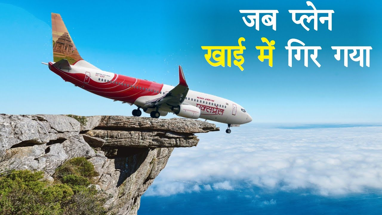 Case Study About Air India flight 812, दिल दहला देने वाली कहानी।