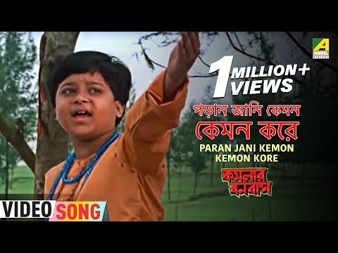 Paran Jani Kemon Kemon Kore | Kamalar Banabas | Bengali Movie Kid's Song