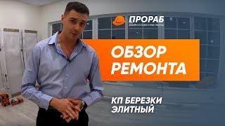 ОГЛЯД ремонту КП Берізки ЕЛІТНИЙ | Новосибірськ #ремонтдома