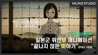 일본군 위안부 애니메이션