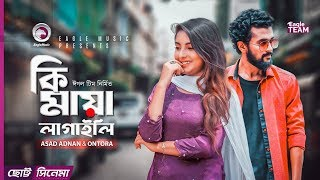 Ki Maya Lagaili | Chotto Cinema | Asad Adnan | Ontora | Bangla New Short Film 2019