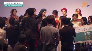 [LIVE경기] 2017 경기 니트 패션쇼 2부