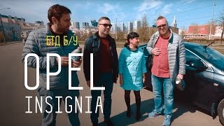 OPEL Insignia - Большой тест-драйв (б/у)