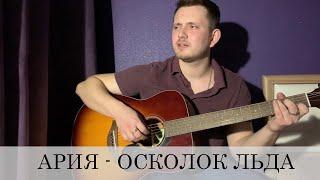 АРИЯ - ОСКОЛОК ЛЬДА (guitar cover) видео