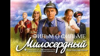 Милосердный Фильм о фильме