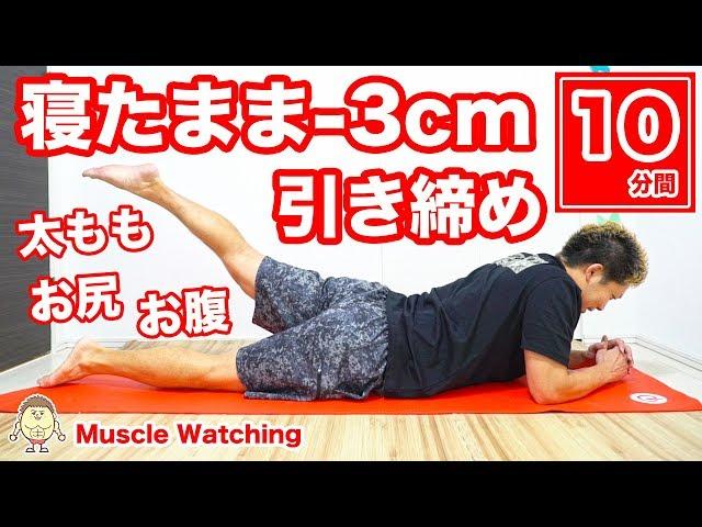 【10分】寝たまま内もも-3cm!太もも・お尻・ウエストをキュッと美しく引き締める! | マッスルウォッチング