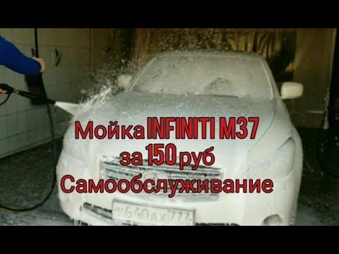 Мойка Infiniti M37 за 150 руб