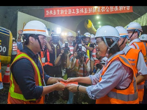20180518 總統出席「臺九線南迴公路改善計畫隧道貫通典禮」