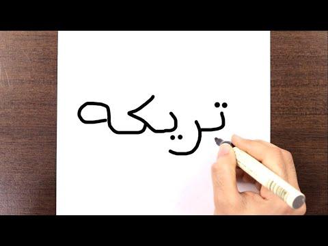 الرسم بالكلمات