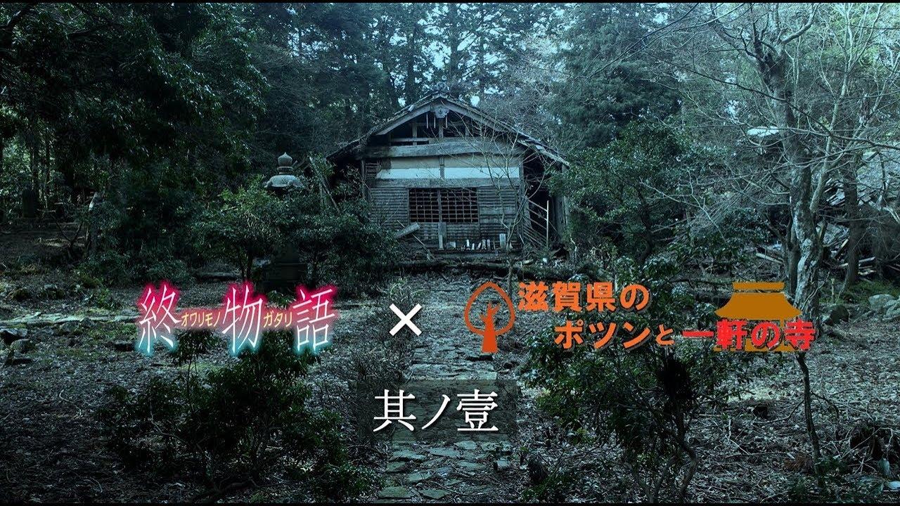 ポツン と 一軒家 北海道 どこ