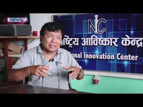 A Talk With Mahabir Pun, Founder Chairman - National Innovation Center