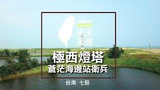 台南七股 極西燈塔 蒼茫海邊站衛兵 - 空拍美景系列