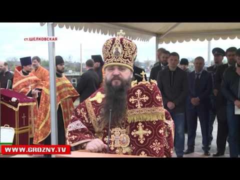 В чеченской станице Шелковская появится православный храм.