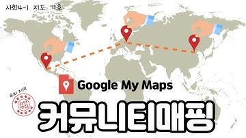 사회 - 구글 마이 맵스로 커뮤니티 매핑하기(지도, 기호)