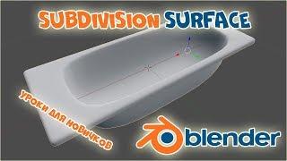 Blender 3D уроки для новичков,модификаторы,subdivision surface