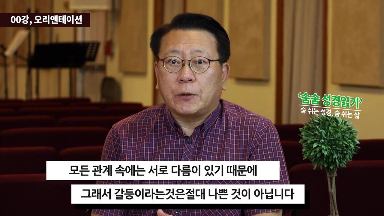 숨숨 성경읽기 00강, 오리엔테이션_인터뷰 (2020년 9월7일)