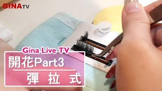 GinaTV ❤接睫毛開花(第3招)彈拉式【美睫小教室 第三季】eyelash extensions