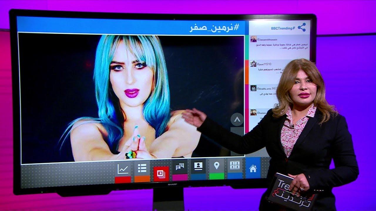 نتحدث إلى الفنانة الاستعراضية التونسية نرمين صفر التي أعلنت ترشحها للانتخابات الرئاسية القادمة