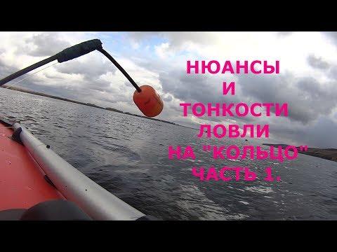 Как ловить на кольцо с лодки видео