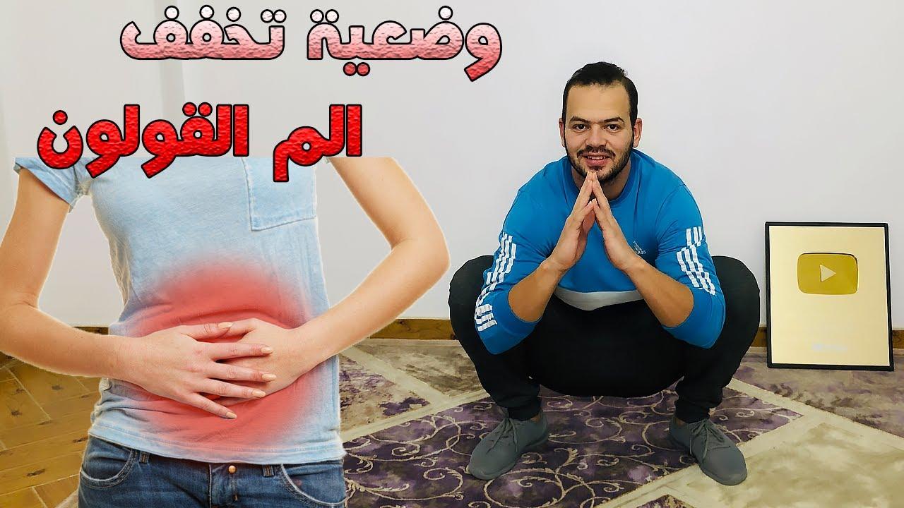 تمرين واحد فقط لعلاج القولون و التخلص من فضلات الجسم بسهوله Youtube
