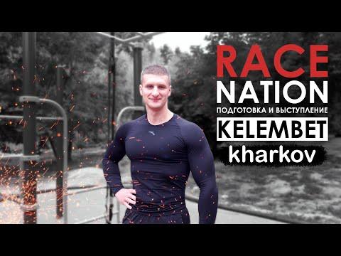 Гонка наций (Харьков) / Kelembet