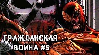 Гражданская война #5 - Комиксы Marvel