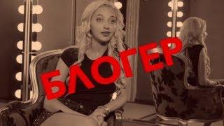 «Инстазолушки»  испытание для блоггера Анастасии | Ранок з Україною