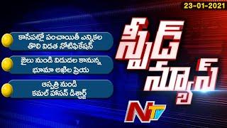 Speed News | Latest Telugu News | Top News | 23.01.2021 | NTV