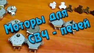 Моторы для СВЧ печей(Моторы для свч микроволновых печей бывают нескольких типов. В видео я подробно рассказываю какие бывают..., 2013-09-21T14:08:52.000Z)