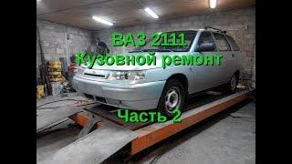 ВАЗ 2111 - Рихтовка и покраска. Чаcть 2