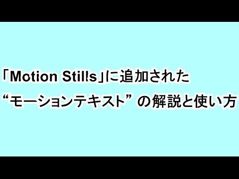 """「Motion Stills」に追加された """"モーションテキスト"""" の解説と使い方"""