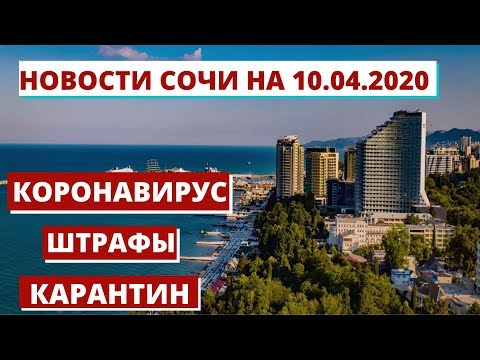 ✈️🌊🗻НОВОСТИ СОЧИ НА 10.04.2020//КОРОНАВИРУС //КАРАНТИН//ШТРАФЫ