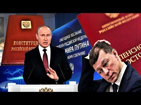 Пенсии 18 Тысяч Рублей по Новым Правилам Пенсионного Фонда В Конституции Узаконят Нищету в Стране