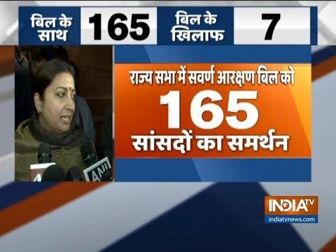 Rajya Sabha passes Quota Bill, here is how top leaders reacted Mp3
