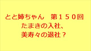 とと姉ちゃん 第150回 ⇒ http://kazshin.com/?p=3727 連続テレビ小説...