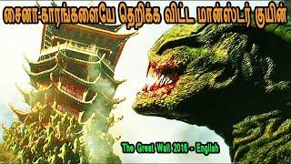 சைனா-காரங்களையே தெறிக்க விட்ட மான்ஸ்டர் குயின் - தி கிரேட் வால் 2016 இங்கிலீஷ் Movie Review in Tamil