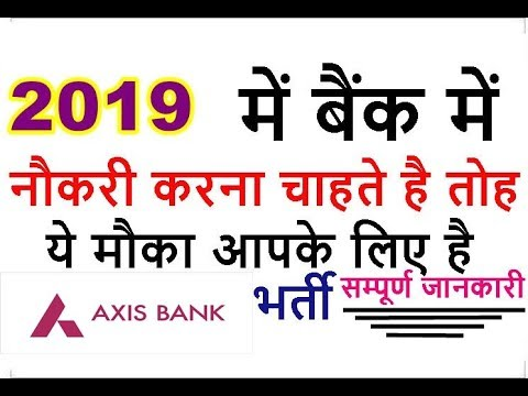 Axis bank recruitment 2019 ||syllabus || notification || apply online || Vacancy 2018