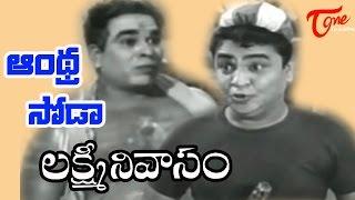 Lakshmi Nivasam Songs - Andhra Soda - S V Ranga Rao - Anjali Devi