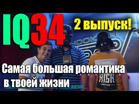 IQ34 - 2 выпуск!  Вопросы на улице Волгограда. Кировский район