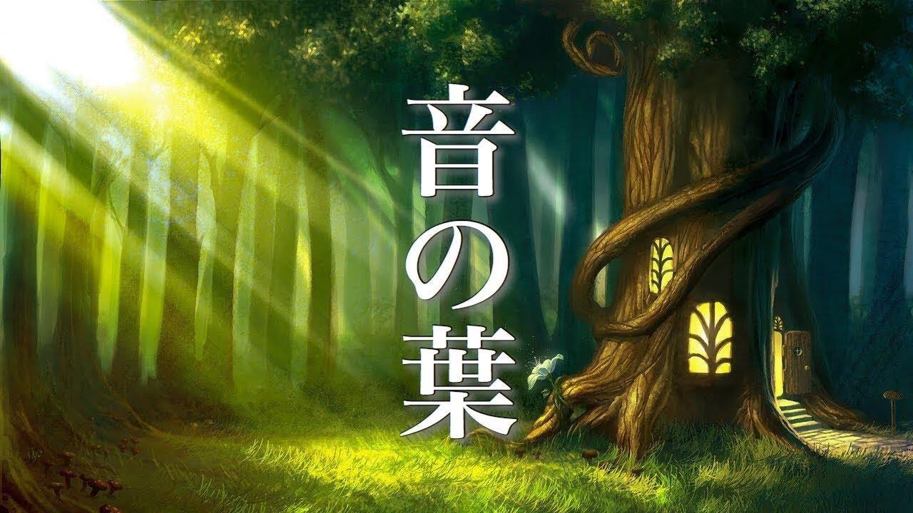 音の葉 ~ 靜かな森の物語 ~ 癒し音楽【作業用BGM・勉強用BGM】 - YouTube