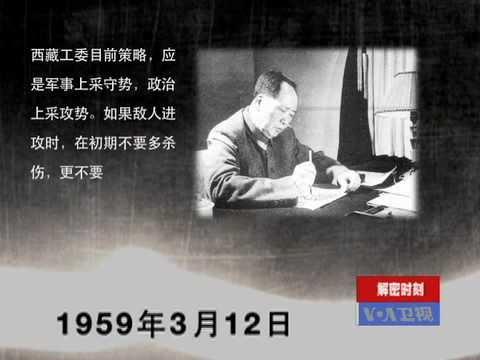 解密时刻: 1959:达赖喇嘛出走始末 (完整版-下)