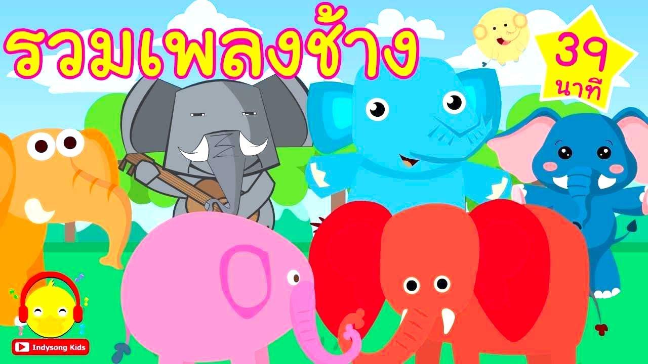 รวมเพลงช้าง ช้าง ช้าง 🐘 เพลงเด็กอนุบาล indysong kids
